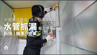 【科技抓漏】中國東方建設-新北市中和區水管抓漏 科技|精準|完美|