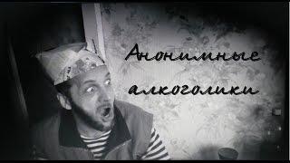Олег Спицын & Солнечный Ветер - Анонимные алкоголики (Funny poem)(Подпишитесь на наш канал: http://www.youtube.com/channel/UCrlxTOSC1gl1a1_Q625eAdw Стихотворение из 5 альбома