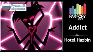 [Hazbin Hotel RUS cover]  Len – Addict (18+)  [Harmony Team]