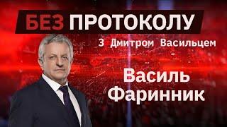 Адвокат Василий Фаринник – БЕЗ ПРОТОКОЛА с Дмитрием Васильцом #74
