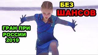 АЛЕКСАНДРА ТРУСОВА БЕЗОГОВОРОЧНАЯ ПОБЕДА Медведева 2 я Итоги Гран При Россия 2019 Ростелеком кап