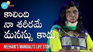 కాలింది తన శరీరమే... మనస్సు కాదు   Neehaari Mandali   Burn Survivor   Josh Talks Telugu