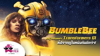 Bumblebee | มารู้จักกับเหล่า Transformer G1 ที่ปรากฏในหนังกันดีกว่า!