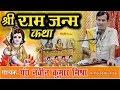 राम जन्म - पं० नवीन कुमार मिश्रा | Ram Janm- Naveen Kumar Mishra