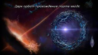 Дарк орбит-прохождение порта Хейдс