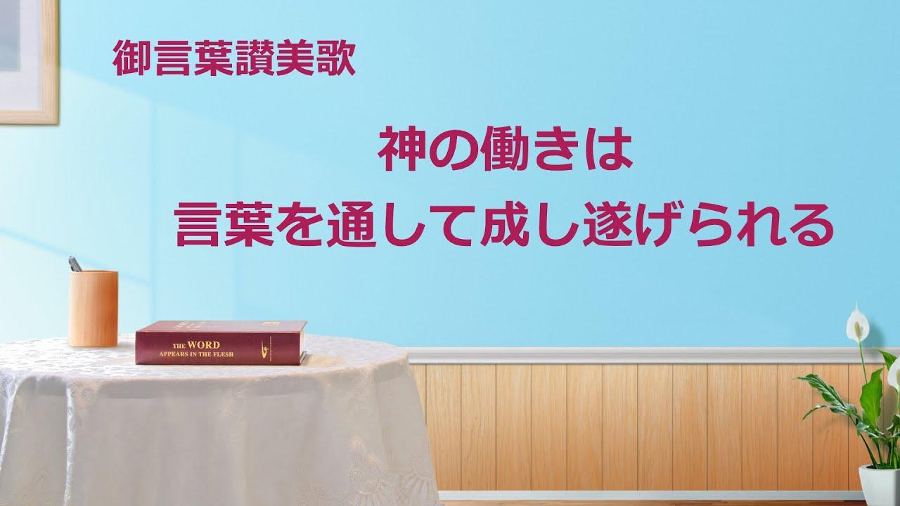 キリスト教賛美歌「神の働きは言葉を通して成し遂げられる」歌詞付き