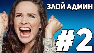 ЗЛОЙ АДМИН #2   МАМКА ИЗГОНЯЕТ ДЕМОНА АНТИ ГРИФЕР ШОУ 18