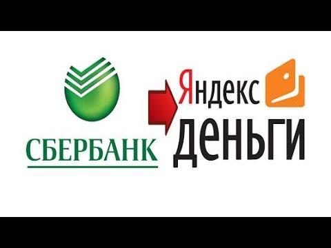 Как перевести на яндекс деньги со сбербанка онлайн