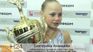 В Сочи стартовал 3 этап Кубка России по фигурному катанию на коньках Новости 24 Сочи