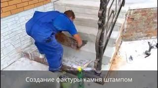видео Как правильно клеить искусственный камень: процесс выполнения работы