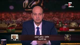 كل يوم - مداخلة وزير الخارجية سامح شكري مع عمرو أديب كاملة