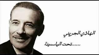 Hédi Jouini هادي جويني - taht el yasmina fellil - تحت الياسمينة في الليل