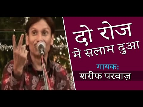 Do Roz Me Salaam Dua | Sharif Parwaz Aur Rukhsana Bano | Latest Hindi Qawwali Muqabla Video Song