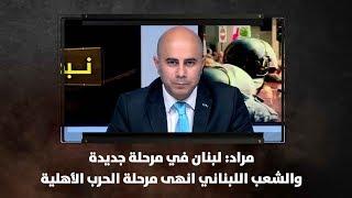 مراد: لبنان في مرحلة جديدة والشعب اللبناني انهى مرحلة الحرب الأهلية