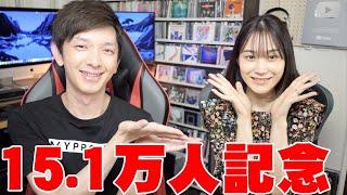 15.1万人と嫁の誕生日記念YouTube LIVE!