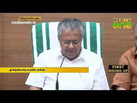 കാര്ഷിക കടങ്ങളുടെ മൊറട്ടോറിയം പരിധി 2 ലക്ഷമാക്കി   Pinarayi Vijayan   Farmer Suicide