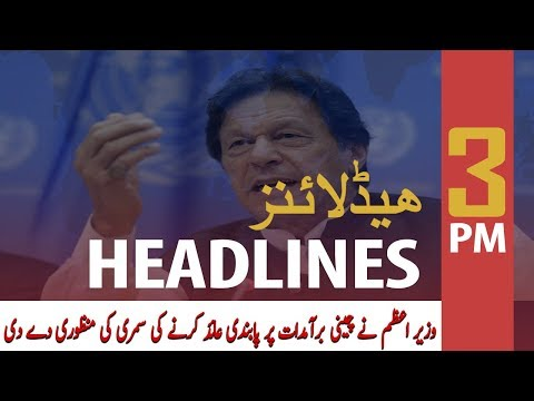 ARY News Headlines | PM Imran Khan approves summary to ban sugar exports | 3 PM | 7 Feb 2020