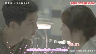 [Karaoke - Thaisub] t Yoon Mi Rae (t윤미래) – ALWAYS   Descendants of the Sun OST Part 1