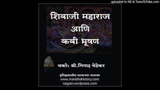 छत्रपति शिवाजी महाराज आणि कविराज भूषण Shivaji Maharaj and Kavi raj Bhushan