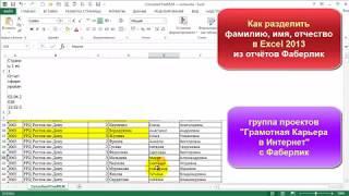 📌 Как в отчётах Excel разделить фамилию, имя, отчество ▶️ Фаберлик