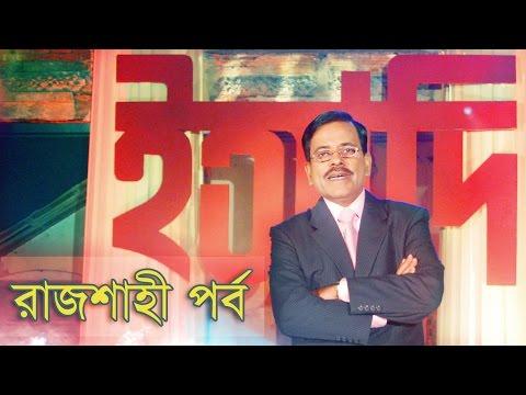 Ityadi - ইত্যাদি | Hanif Sanket | Rajshahi episode 2010 | Fagun Audio Vision