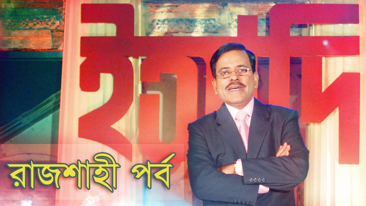 Ityadi - ইত্যাদি   Hanif Sanket   Rajshahi episode 2010   Fagun Audio  Vision - YouTube