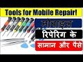 MOBILE REPAIRING TOOLS & THERE PRICES IN MARKET