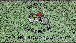 МотоВьетнам: Тур на водопад Та Гу / MotoVietnam: Ta Gu waterfall Tour
