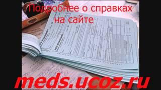 Апостиль медицинская справка(, 2013-09-03T06:31:34.000Z)