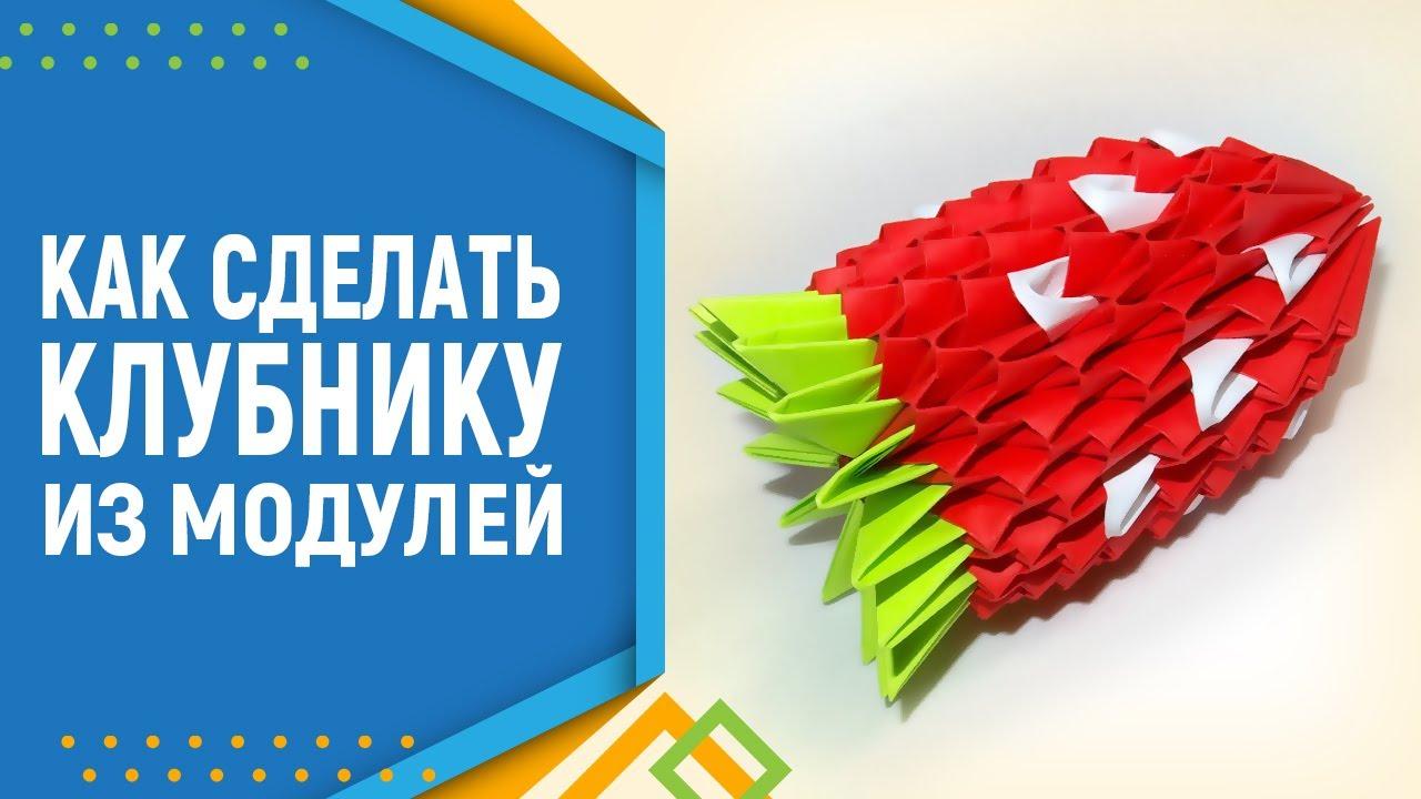 из белой бумаги ваза из модулей оригами схема