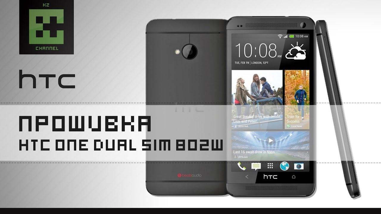 Прошивка HTC One Dual Sim 802w, 802d, 802t (v 5.0.2) - YouTube