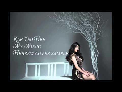 Kim Yeo Hee (Apple Girl) - My Music (Hebrew Cover Sample)