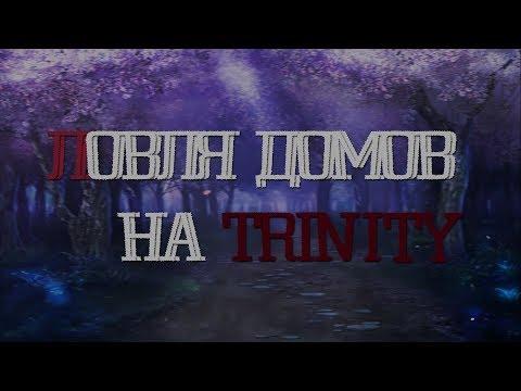 Ловля-домов-на-trinity-rp- -Часть:-5