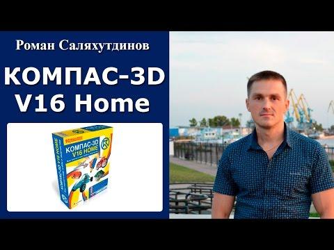Курсы КОМПАС-3D