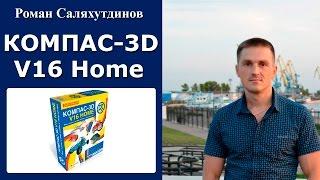 КОМПАС-3D V16 Home коробочная версия. Распаковка, обзор   Роман Саляхутдинов