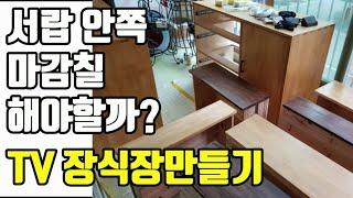 [우드킴방구석목공 ]거실장식장 TV장식장 만들기 (fe…