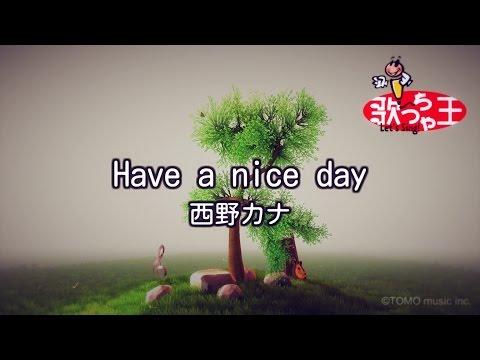 【カラオケ】Have a nice day/西野 カナ