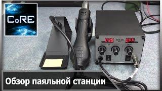 Обзор термовоздушной паяльной станции ACCTA 301 от masteram.com.ua