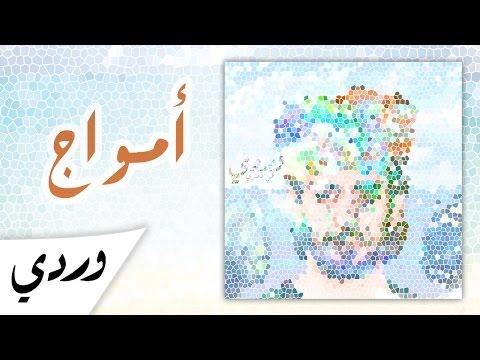 Alaa Wardi - 6 - Amwaaj