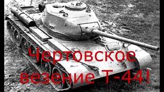 Бой т-44 против двух Тигров (Тигр-1