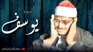 تلاوة سورة يوسف الرائعة  الشيخ محمد صديق  المنشاوي رحمة الله عليه  يذهل المستمعين   HD