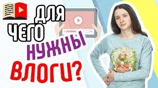 Функции видеоблога. Зачем нужны видеоблоги? Узнайте, для чего нужны видеоблоги на YouTube