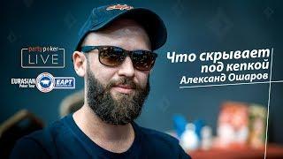 EAPT ALTAI: что скрывает под кепкой Александр Ошаров?