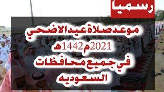 موعد صلاة عيد الاضحي في جميع محافظات ومدن السعوديه 20/7/2021