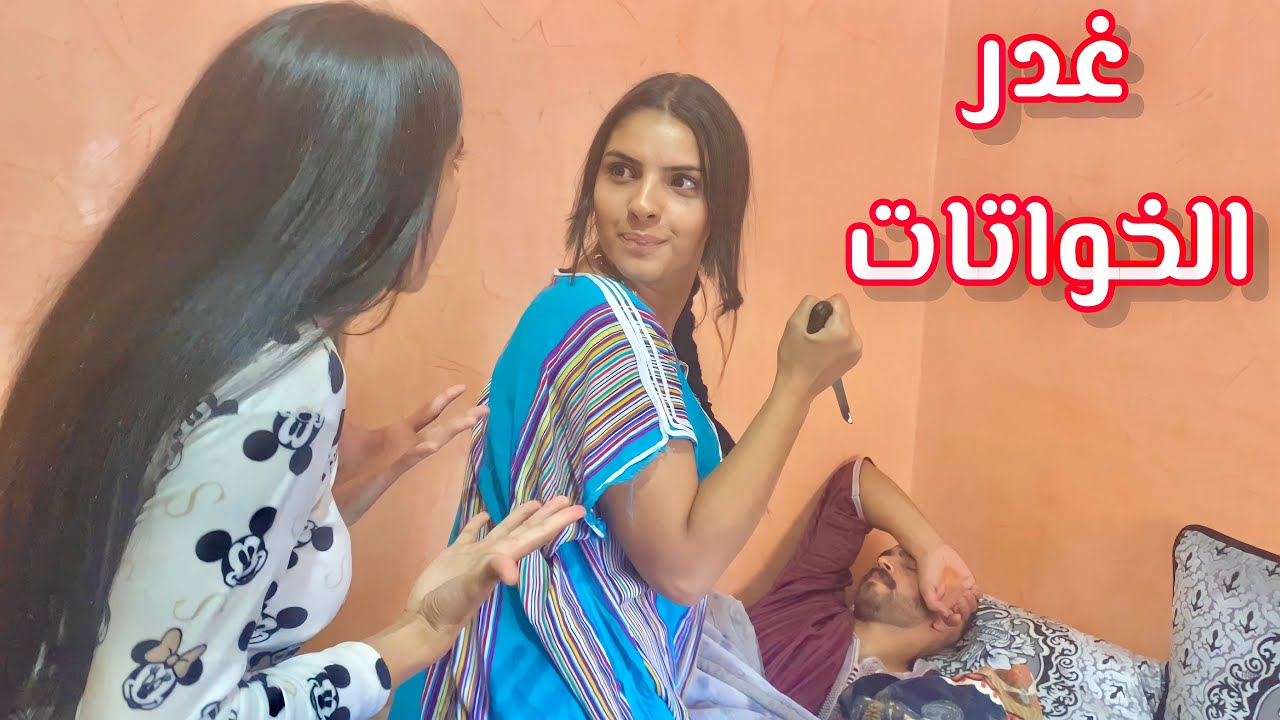 Download فيلم قصير:  دارنا ساترة عوراتنا😭…(غدر الخواتات )
