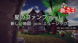 【カラオケ】星のファンファーレ/新しい地図 join ミュージック
