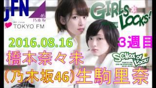 8月16日(火)のGIRLS LOCKS!は・・・ わが校の3週目ガールズ【橋本奈々未...