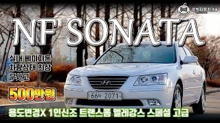 [3탄]NF소나타 트랜스폼 엘레강스 스페셜 고급형 / …