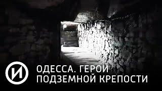 Одесса. Герои подземной крепости | Телеканал