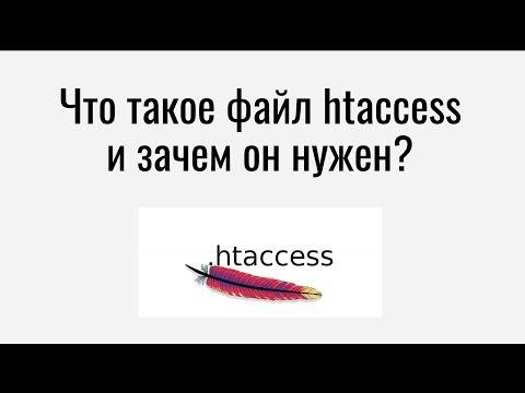 Что такое файл Htaccess и зачем он нужен?